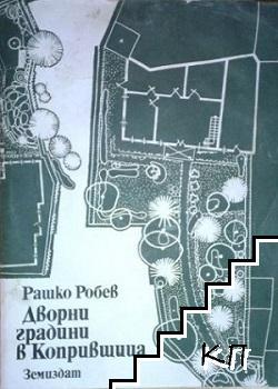 Дворни градини в Копривщица