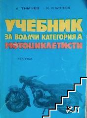 Учебник за водачи категория А - мотоциклетисти