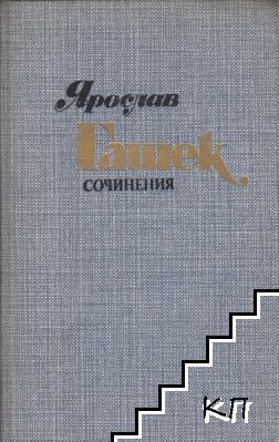 Сочинения в четырех томах. Том 4
