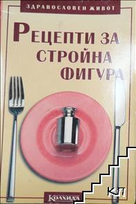 Рецепти за стройна фигура
