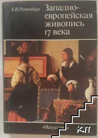 Западно европейская живопись 17. века
