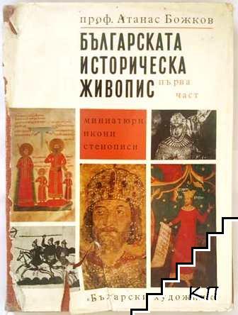 Българската историческа живопис. Част 1