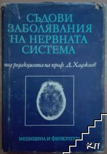 Съдови заболявания на нервната система