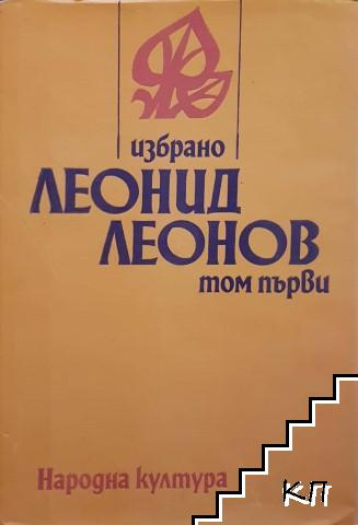 Избрано в два тома. Том 1