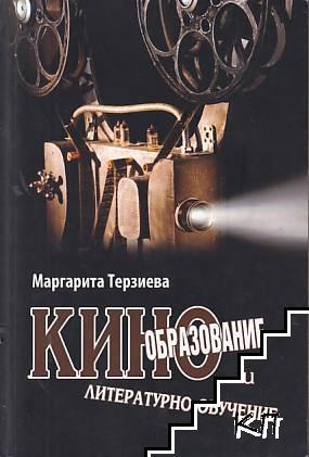 Кинообразование и литературно обучение