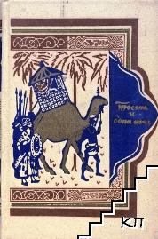Тысячи и одной ночи в восьми томах. Том 2: Ночи 39-145