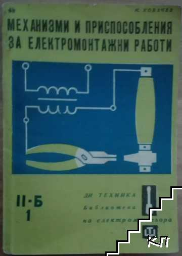 Механизми и приспособления за електромонтажни работи