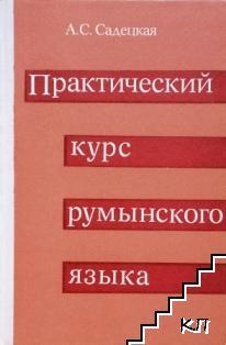 Практический курс румынского языка