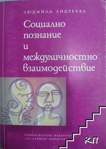 Социално познание и междуличностно взаимодействие