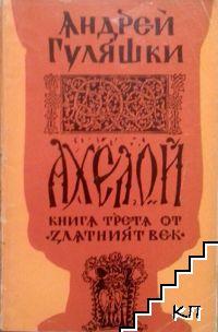 Златният век. Книга 3: Ахелой