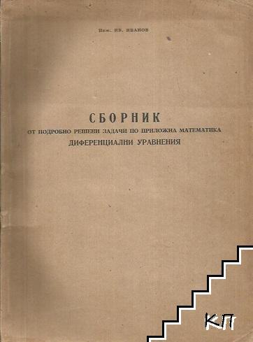 Сборник от подробно решени задачи по приложна математика