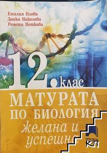Матурата по биология - желана и успешна за 12. клас