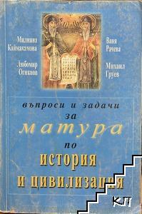 Въпроси и задачи за матура по история и цивилизация