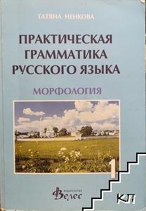 Практическая грамматика русского язька - морфология
