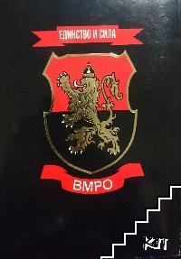 ВМРО. Силата на българския дух (Допълнителна снимка 1)