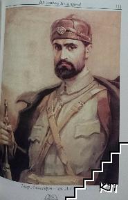ВМРО. Силата на българския дух (Допълнителна снимка 2)