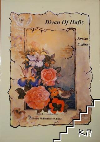 Divan of Hafiz