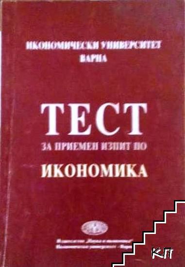 Тест за приемен изпит по икономика