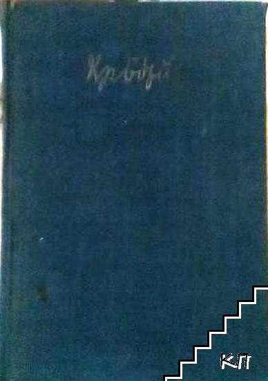 Събрани съчинения в два тома. Том 1