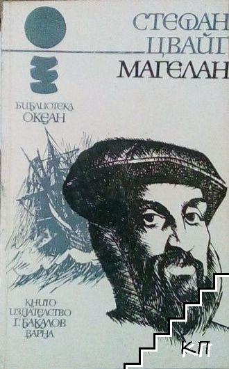 Магелан