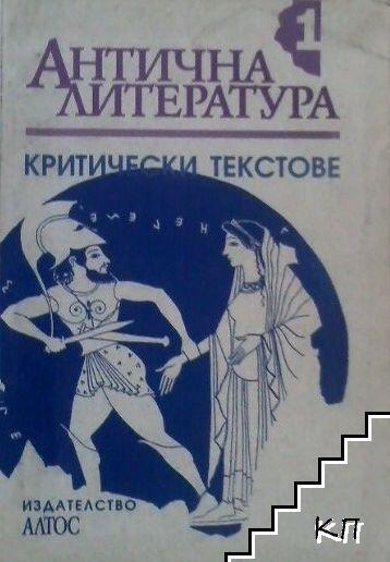 Антична литература. Том 1
