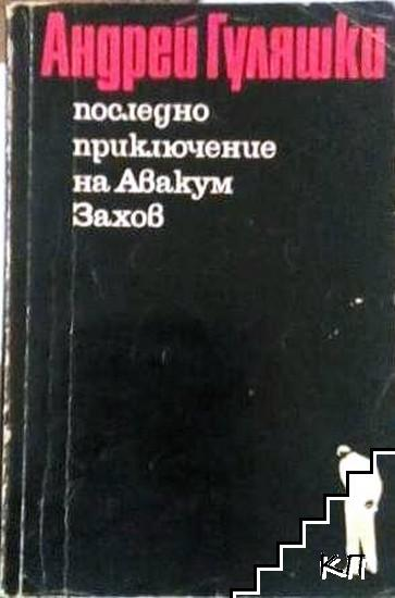 Последно приключение на Авакум Захов