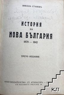 История на Нова България 1878-1942 (Допълнителна снимка 2)