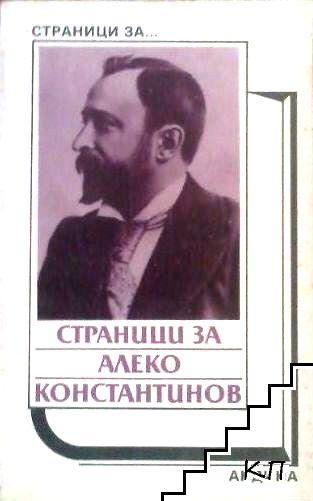 Страници за Алеко Константинов
