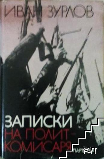 Записки на политкомисаря (юни 1941-септември 1944)