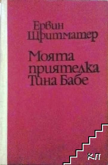 Моята приятелка Тина Бабе