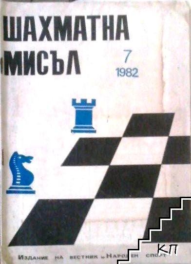 Шахматна мисъл. Кн. 7 / 1982