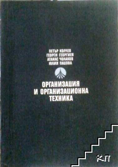 Организация и организационна техника