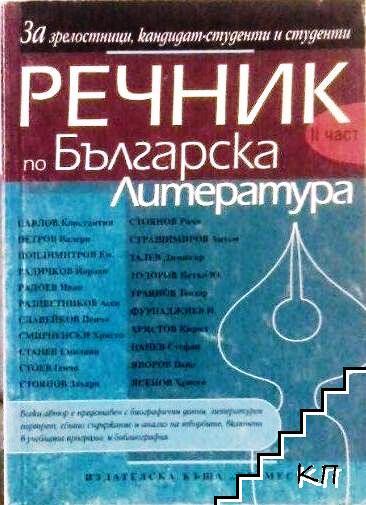 Речник по българска литература