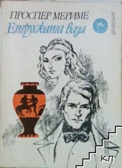 Етруската ваза