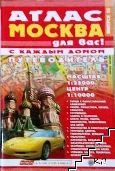 Атлас Москва для вас!