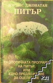 Екологичната програма на Питър, или едно предложение за оцеляване