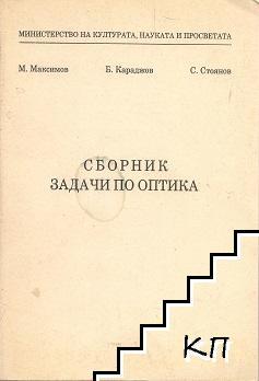 Сборник задачи по оптика