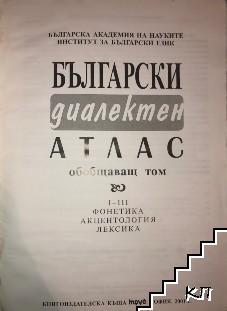 Български диалектен атлас. Обобщаващ том 1-3: Фонетика. Акцентология. Лексика