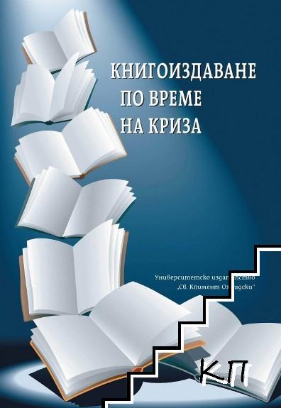 Книгоиздаване по време на криза