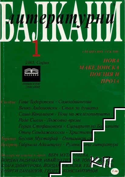 Литературни Балкани. Бр. 1 / 2005