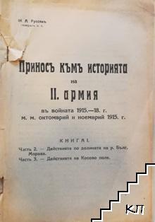 Приносъ къмъ историята на II. армия въ войната 1915.-18 г. м. м. октомврий и ноемврий 1915. г. Книга 1. Часть 2-3