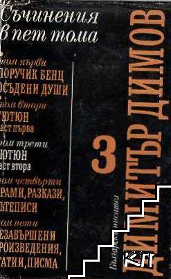 Съчинения в пет тома. Том 3: Тютюн. Част 2