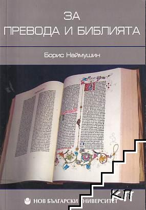 За превода и Библията