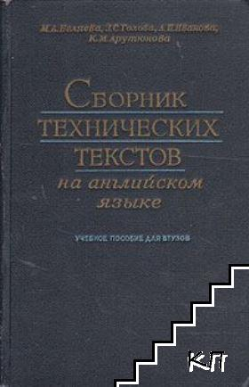 Сборник технических текстов на английском языке