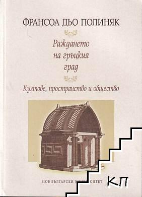 Раждането на гръцкия град