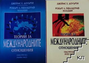 Теории за международните отношения. Част 1-2