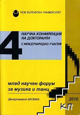 Млад научен форум за музика и танц. Бр. 4 / 2009