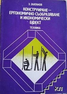 Конструиране - ергономично съобразяване и икономически ефект