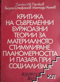 Критика на съвременни буржоазни теории за материалното стимулиране, планомерността и пазара при социализма