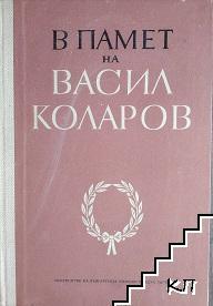 В памет на Васил Коларов